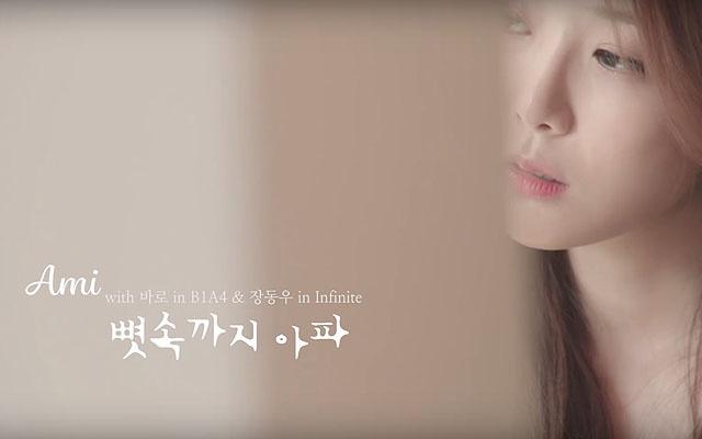 Hurts Down To My Bones ft. Baro & Dong Woo MV