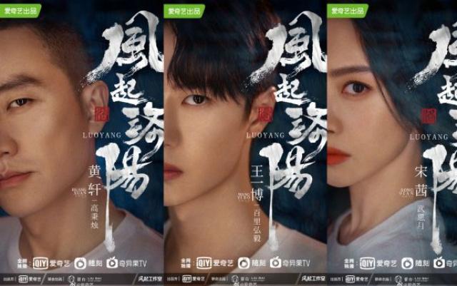 Huang Xuan, Wang Yibo a Victoria Song